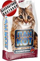 Корм Пан Кот Яловичина - для кошек и котов,10кг.
