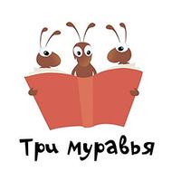 Три муравья