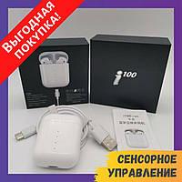 Беспроводные сенсорные наушники i100 TWS Bluetooth с функцией беспроводной зарядки кейса / Блютуз / с кейсом