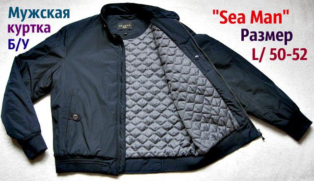 Мужская легкая куртка Размер L/ 50-52 Б/У Хорошее состояние