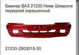 "Бампер на ВАЗ 2123 Нива Шевролет передний крашенный завод ""Сызрань ""Оригинал"