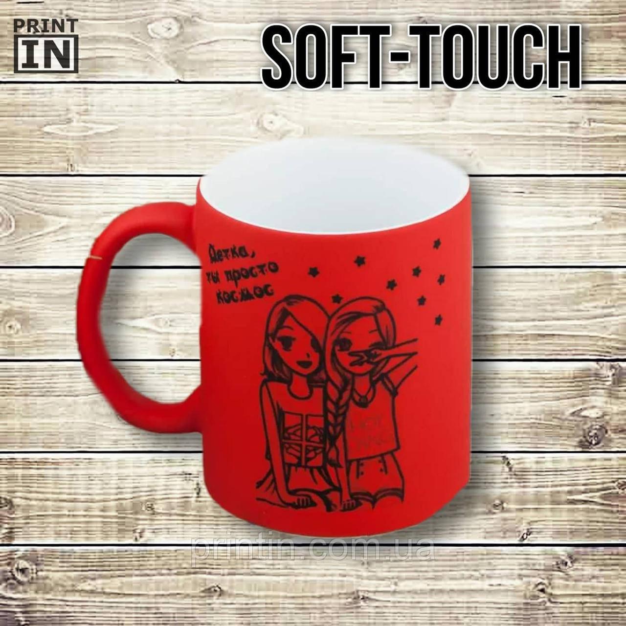 Печать на прорезиненной чашке Soft - Toutch 330мл