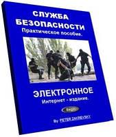 Служба безопасности. Практическое пособие-сборник. Интернет-издание.