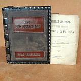 Обложки кожаные книги Библии ручная работа отличный подарок размеры разные, фото 7