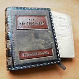 Обложки кожаные книги Библии ручная работа отличный подарок размеры разные, фото 4