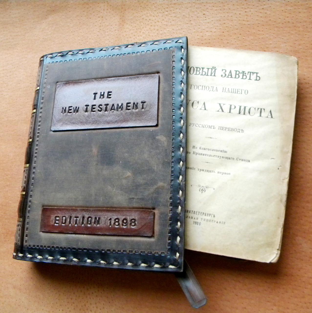 Обложки кожаные книги Библии ручная работа отличный подарок размеры разные