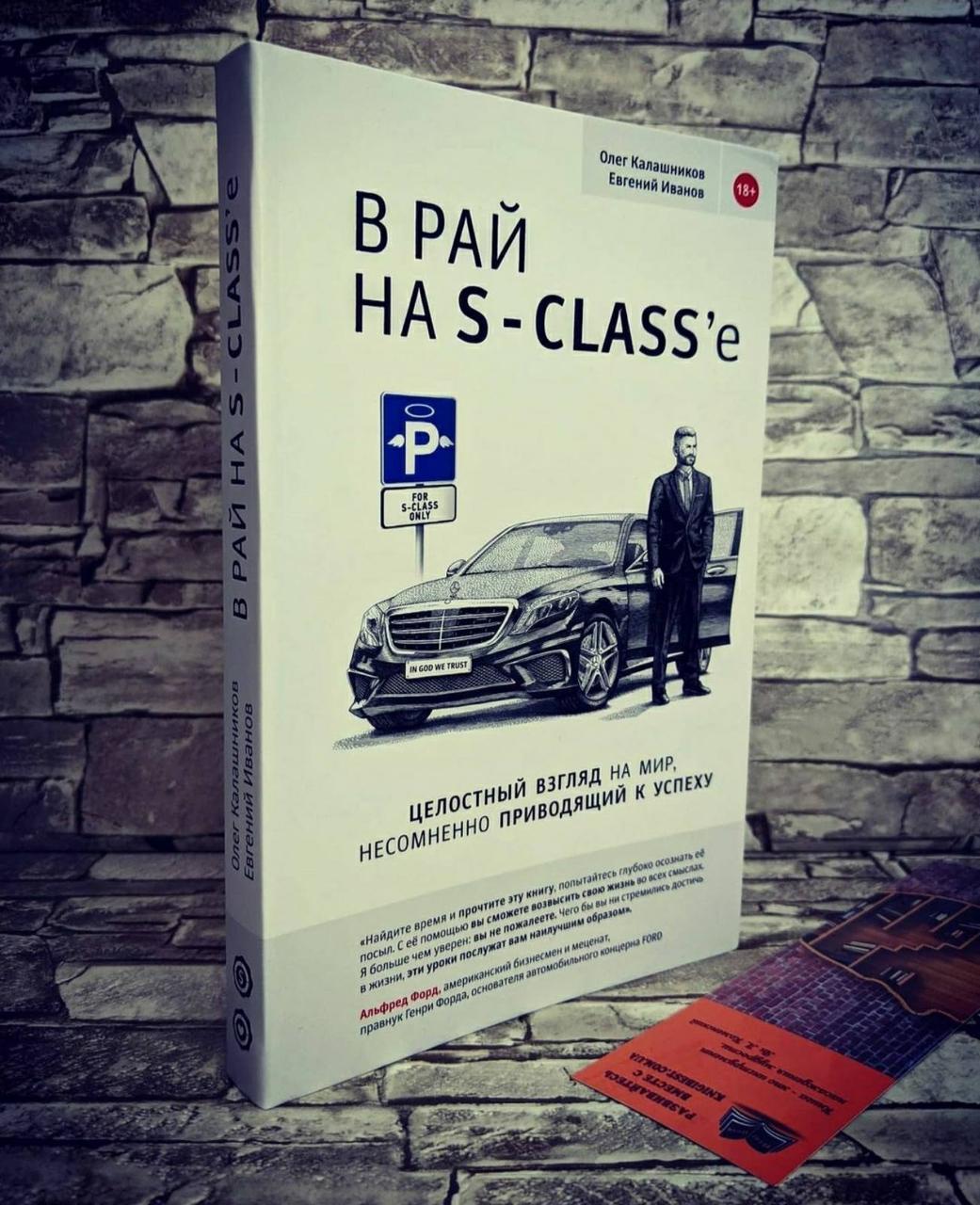 "Книга ""В рай на S - CLASS'e"" Олег Калашников"