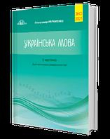 ЗНО-2021 Українська мова Тестові завдання Для технічних спеціальностей 2 частина Авраменко О.