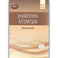 ЗНО-2021 Українська література Хрестоматія Авраменко О.