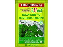 Препарат еко-підкормка Effect для декоративно листових 20 г ТМ БІОХІМСЕРВІС