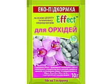Препарат еко-підкормка Effect для орхідей 10 г ТМ БІОХІМСЕРВІС