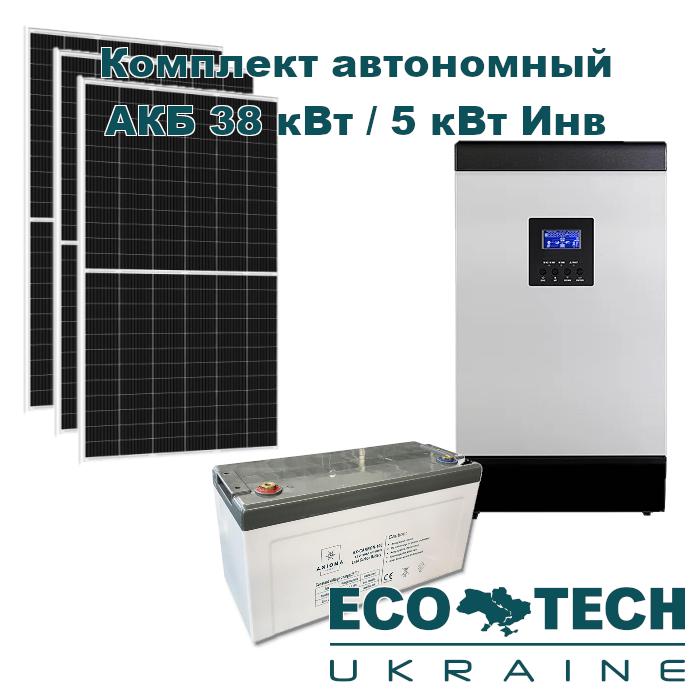 Автономная солнечная электростанция (комплект) с АКБ 38 кВт / 5 кВт ИНВ