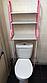 Стеллаж напольный над унитазом (розовая) Washing Machine Storage Rack, фото 3