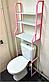 Стеллаж напольный над унитазом (розовая) Washing Machine Storage Rack, фото 4
