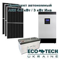 Автономная солнечная электростанция (комплект) с АКБ 4.8 кВт / 3 кВт ИНВ