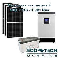 Автономная солнечная электростанция (комплект) с АКБ 1 кВт / 1 кВт ИНВ