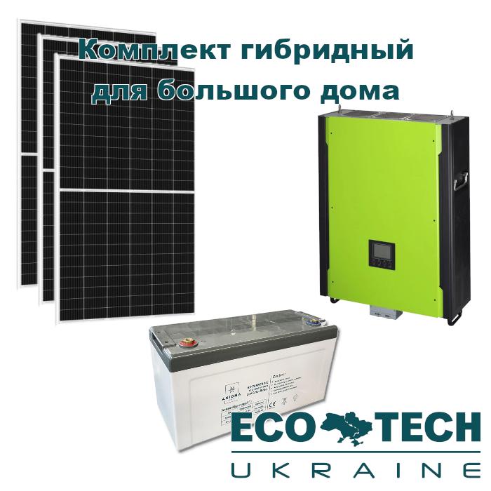 Гибридная солнечная электростанция для большого дома