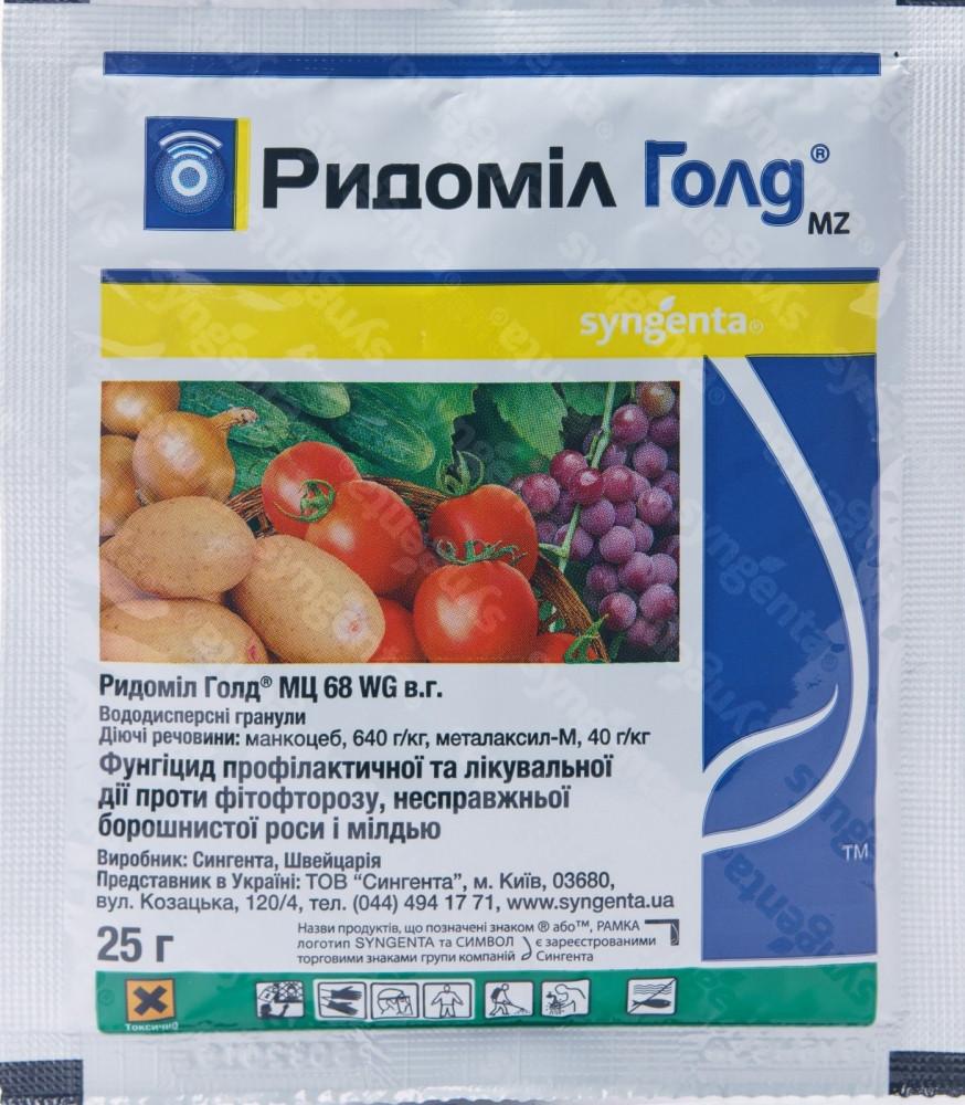 Фунгіцид Ридоміл Голд МЦ 68 WG в.г. (25 гр), Syngenta