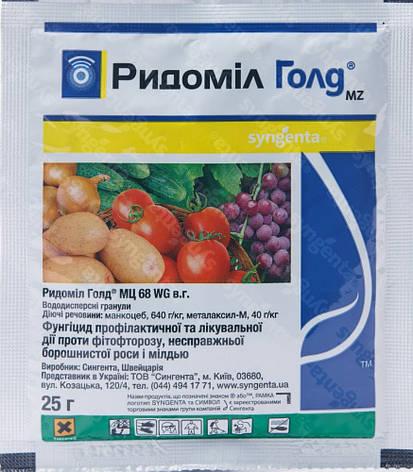 Фунгіцид Ридоміл Голд МЦ 68 WG в.г. (25 гр), Syngenta, фото 2