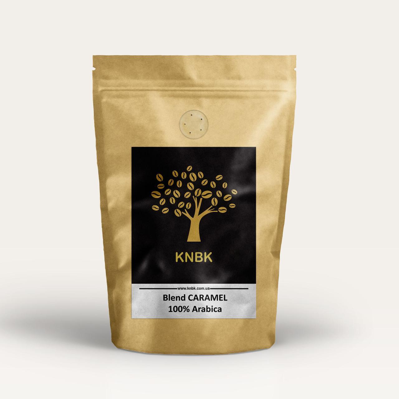 Купаж сортов KNBK CARAMEL Арабика 100% 250 г. Свежеобжаренный кофе