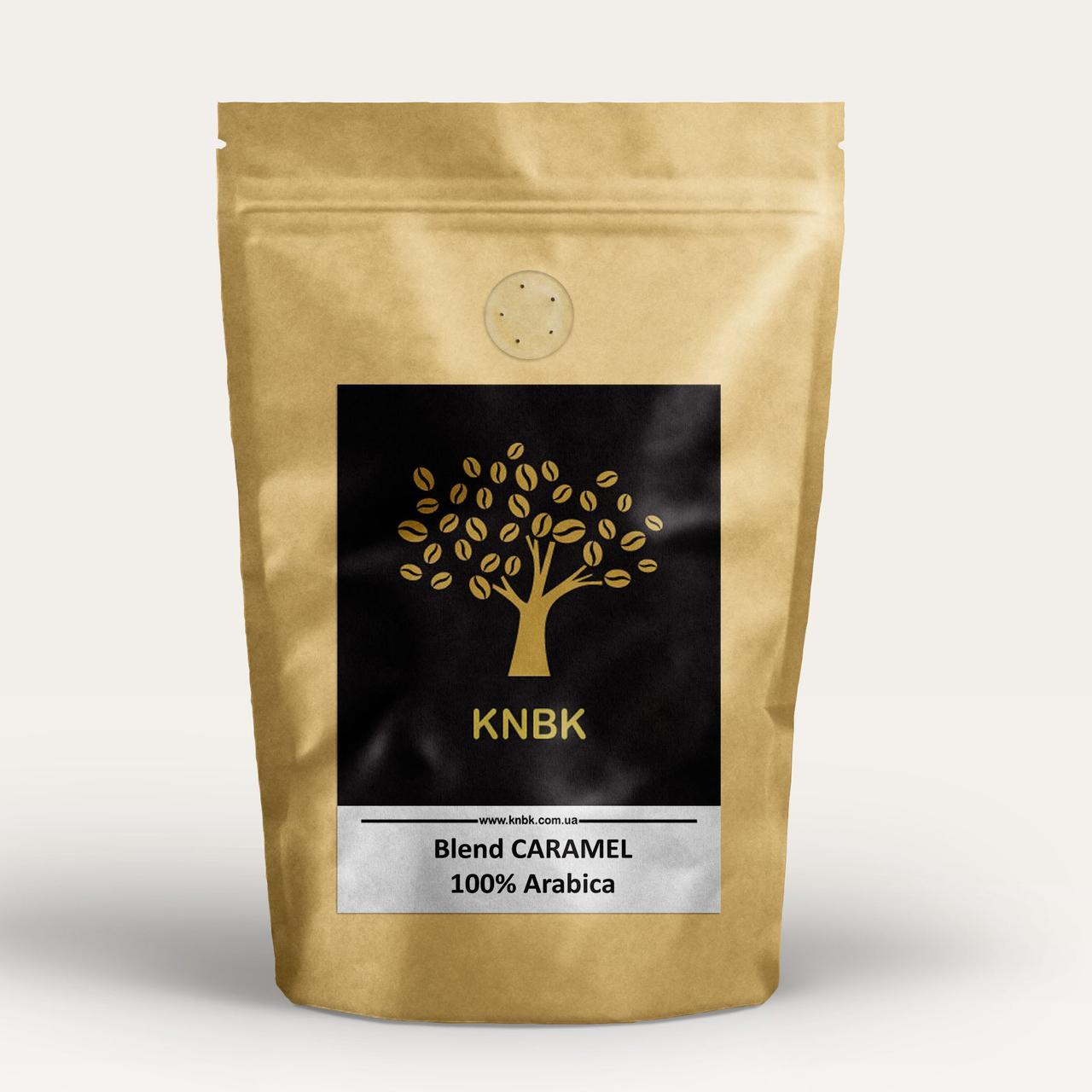 Купаж сортов KNBK CARAMEL Арабика 100% 500 г. Свежеобжаренный кофе