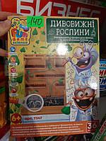 """Ботанические опыты """"Удивительные растения"""" Fun Game (7347)"""