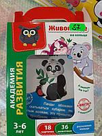 """Животные на кольце""  рус VT5000-03 VT5000-03"
