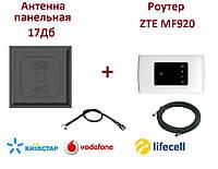 Комплект для интернета (3G/4G/LTE) Роутер ZTE MF 920u+ Антенна панельная 17 Дб +стартовый пакет