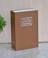 """Книга-сейф """"Англійськи словник"""". Коричнева."""