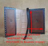 Обложки кожаные книги Библии ручная работа отличный подарок размеры разные, фото 3