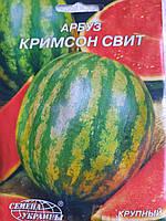 Кавун КРИМСОН СВІТ  10г  ( Семена Украины)