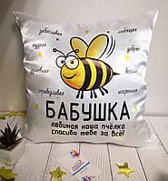 """Подушка для Бабусі - """"Бжділка"""""""