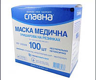 Маска медицинская Славна одноразовая трехслойная упаковка 100 шт.ТК от производителя!