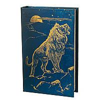 """Книга-сейф на ключе """"Лев"""" 26*17*5 см (0001-021)"""