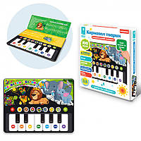 """Планшет """"Карнавал тварин"""" PL-720-06, детские игрушки,планшет,детские планшеты ноутбуки телефоны,музыкальный"""