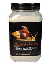 Корм для улиток Achatina Протеиново-кальциевый с сепией, банка 600 мл/400 г
