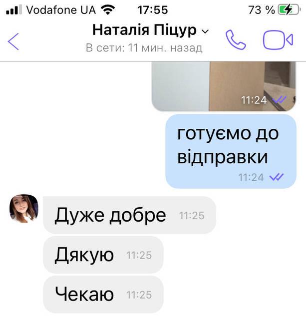 Заказ Наталии готов Витрина V261/1