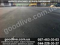 Асфальтирование Киев цена