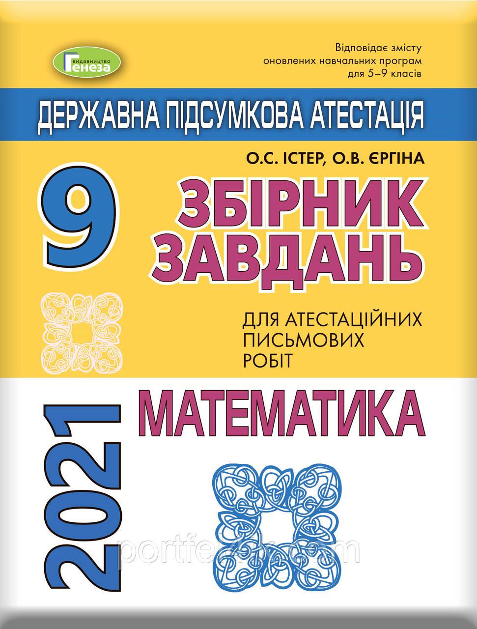 ДПА 2021 9 кл Математика Збірник завдань для проведення ДПА Істер О. С. Генеза
