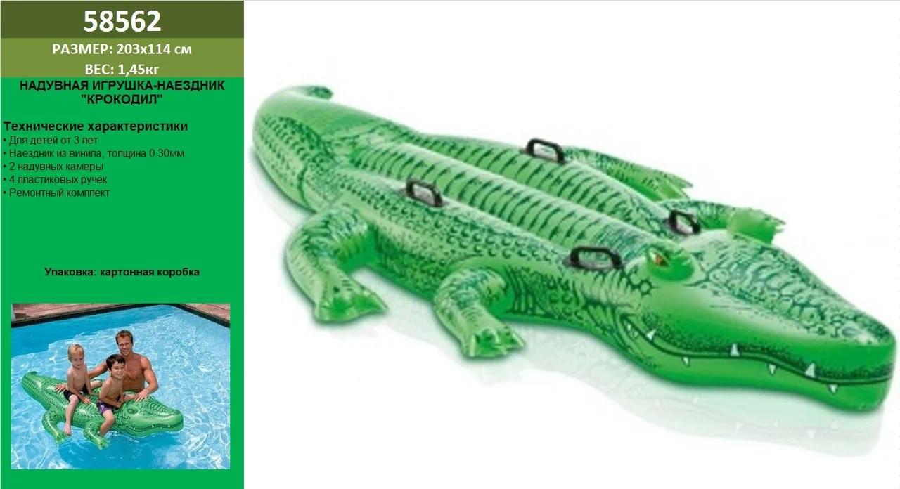 Надувний матрас плот INTEX Крокодил вініл з ручками 3+ років 58562