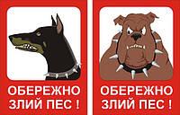 """Табличка """"Обережно! Злий пес!"""""""