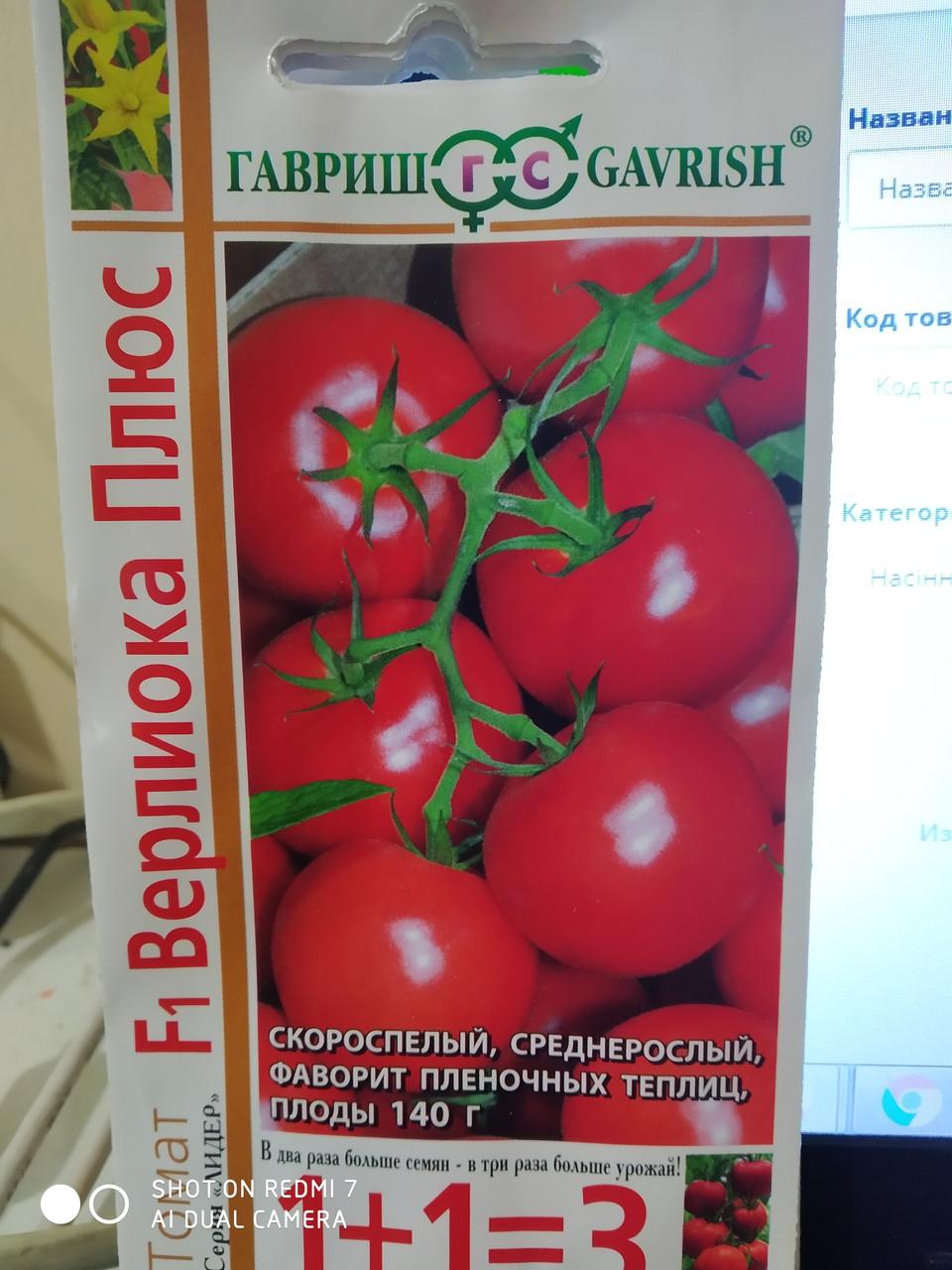 Семена томата скороспелого гибрида томат красный круглый Верлиока Плюс F1 24 семян Гавриш