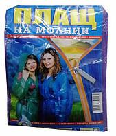 """Дождевик """"Молния"""" Zitta Z-1130"""