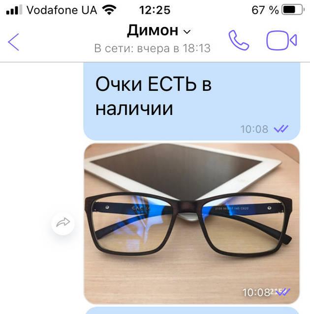 Компьютерные очки Модель 2158 для Калараша Дмитрия из Кривого Рога
