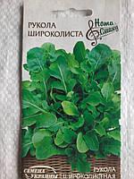 Рукола ШИРОКОЛИСТА  1г   (Семена Украины)