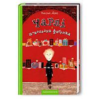 Книга Чарлі і шоколадна фабрика Роальд Дал