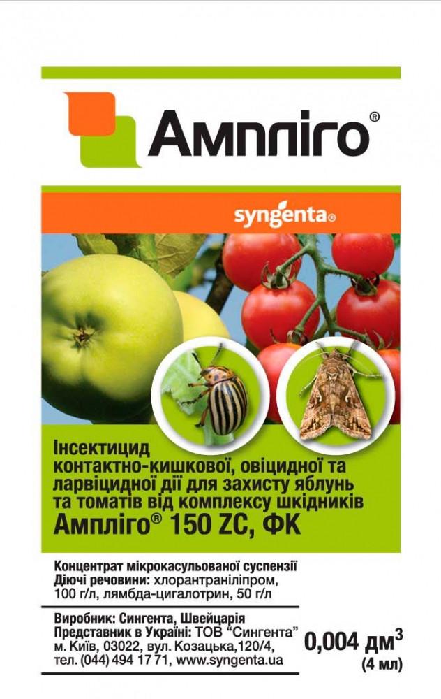 Інсектицид Ампліго 150 ZC ф.к (4 мл), Syngenta