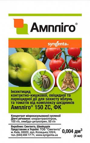 Інсектицид Ампліго 150 ZC ф.к (4 мл), Syngenta, фото 2
