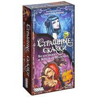Настольная игра Hobby World Страшные Сказки Красная Шапочка и Белоснежка (1828)