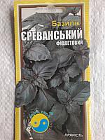 Базилік ЄРЕВАНСЬКИЙ фіолетовий 0,2г  (ТМ ФЛОРА ПЛЮС)